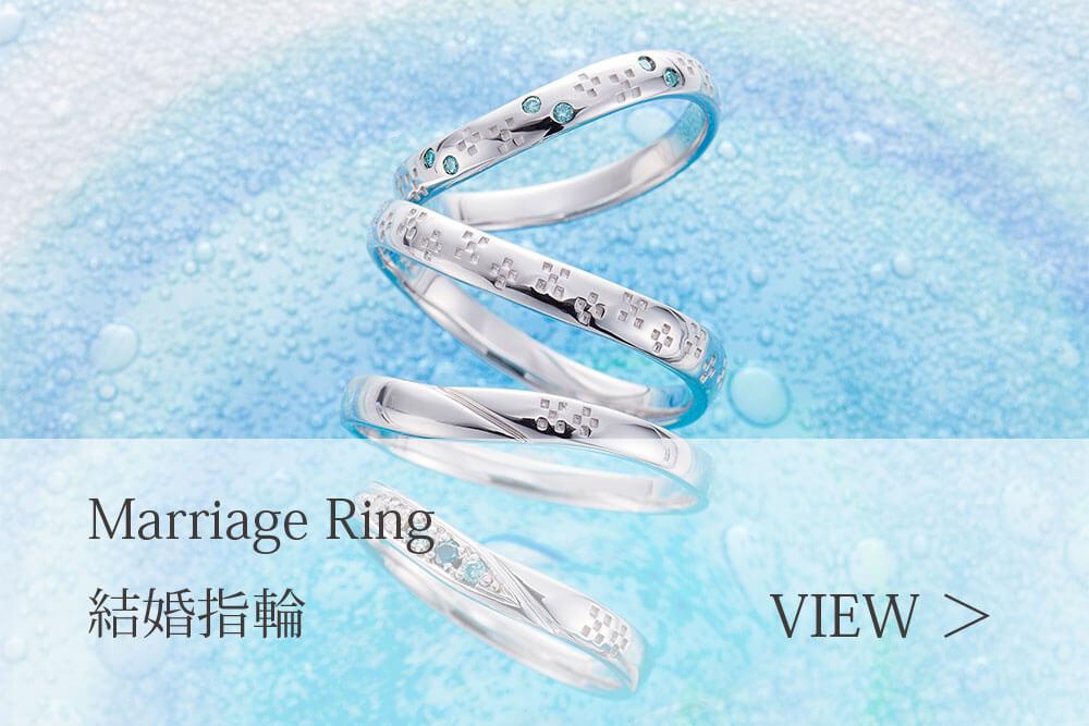 結婚指輪 ミンサーリング